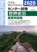ベストセレクションセンター試験世界史B重要問題集(2020年入試)