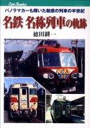 【謝恩価格本】名鉄名称列車の軌跡