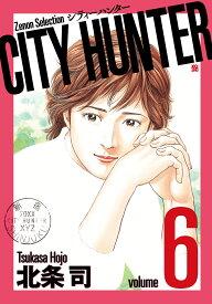 CITY HUNTER(6) (ゼノンセレクション) [ 北条司 ]