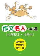 作文名人への道【小学校3・4年生】