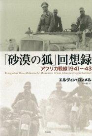 「砂漠の狐」回想録 アフリカ戦線1941〜43 [ エルヴィン・ロンメル ]
