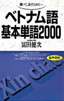 ベトナム語基本単語2000