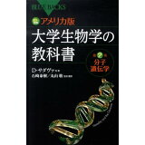 アメリカ版大学生物学の教科書(第2巻) 分子遺伝学 (ブルーバックス)