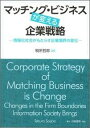 マッチング・ビジネスが変える企業戦略 情報化社会がもたらす企業境界の変化 [ 税所哲郎 ]