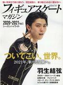 フィギュアスケートマガジン2020-2021(Vol.5)