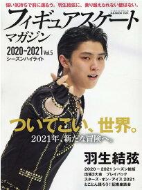 フィギュアスケートマガジン2020-2021(Vol.5) シーズンハイライト (B・B・MOOK)