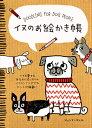 イヌのお絵かき帳 イヌを愛するあなたにピッタリのイラストアイデアやヒ [ ジェンマ・コレル ]