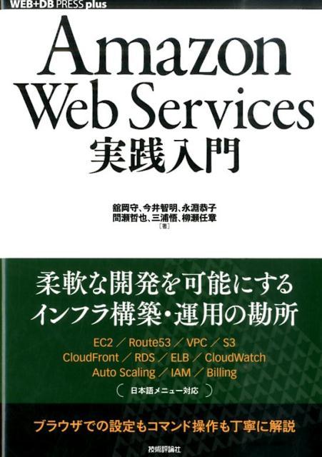 Amazon Web Services実践入門 (WEB+DB press plusシリーズ) [ 舘岡守 ]