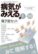 病気がみえる vol.1-10 電子版セット