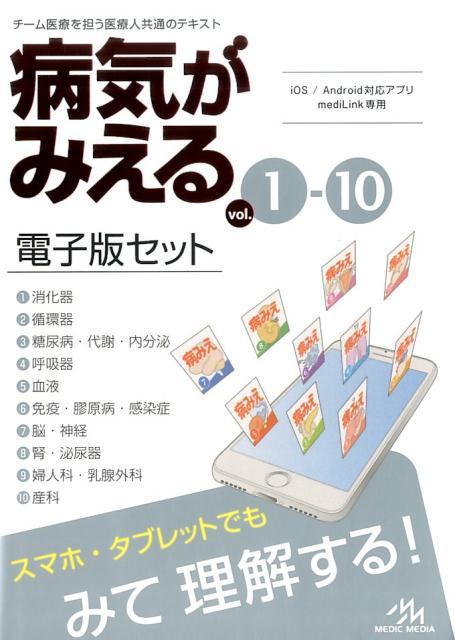 病気がみえる vol.1-10 電子版セット [ 医療情報科学研究所 ]