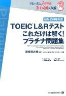 TOEIC L&Rテストこれだけは解く!プラチナ問題集