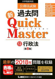 公務員試験過去問新Quick Master(12)第8版 大卒程度対応 行政法 [ 東京リーガルマインドLEC総合研究所公務 ]