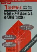 1級建築士設計製図課題対策(平成13年度)