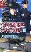帝国護衛艦隊、太平洋を征く(3)