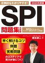SPI問題集決定版(2020年度版) [ 柳本新二 ]