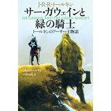 サー・ガウェインと緑の騎士新装版