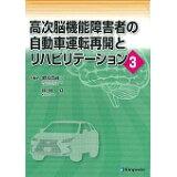 高次脳機能障害者の自動車運転再開とリハビリテーション(3)