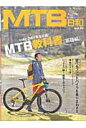 MTB日和(vol.26) for wonderful & exciting ピカピカの1年生必読!マウンテンバイク教科書 基礎編 (タツミムック)