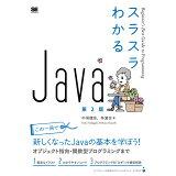 スラスラわかるJava第2版