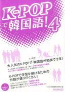 K-POPで韓国語!(4)