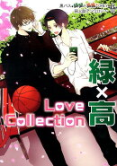 Love Collection緑×高
