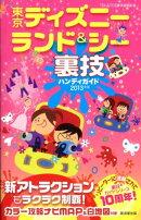 東京ディズニーランド&シー裏技ハンディガイド(2013年版)