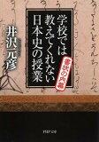 学校では教えてくれない日本史の授業書状の内幕 (PHP文庫)