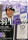 フィギュアスケートファン通信(14) 羽生結弦Legend history part.5(201 (メディアックスmook)