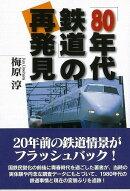 【バーゲン本】「80年代鉄道」の再発見