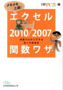 メキメキ上達!エクセル2010/2007関数ワザ