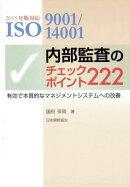 内部監査のチェックポイント222第2版