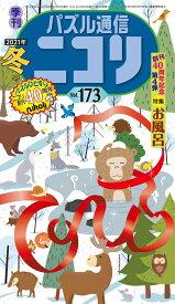パズル通信ニコリ(Vol.173(2021年 冬) 季刊