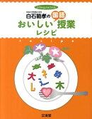 白石範孝のおいしい国語授業レシピ