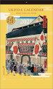 浅井コレクション浮世絵 縦(2021年1月始まりカレンダー)