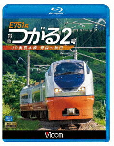 E751系 特急つがる2号 JR奥羽本線 青森〜秋田【Blu-ray】 [ (鉄道) ]