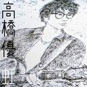 虹/シンプル (期間生産限定盤 CD+DVD) [ 高橋優 ] ランキングお取り寄せ