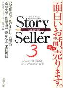 Story Seller(3)