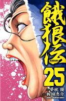 餓狼伝(25)