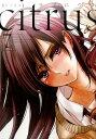 citrus(7) (百合姫コミックス) [ サブロウタ ]