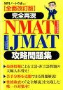 完全再現NMAT・JMAT攻略問題集全面改訂版 [ SPIノートの会 ]