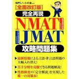 完全再現NMAT・JMAT攻略問題集全面改訂版