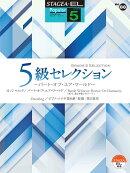STAGEA・EL ポピュラーシリーズ 5級 Vol.88 5級セレクション 〜パート・オブ・ユア・ワールド〜