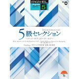 5級セレクション~パート・オブ・ユア・ワールド~(パート・オブ・ユア・ワールド) (STAGEA・EL ポピュラー・シリーズ グレード5級)