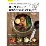 スープジャーで楽するおべんとう生活 (SAKURA MOOK 楽LIFEシリーズ)