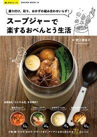 スープジャーで楽するおべんとう生活 (SAKURA MOOK)