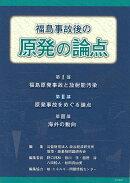 福島事故後の原発の論点