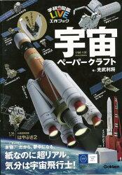 【バーゲン本】宇宙ペーパークラフト