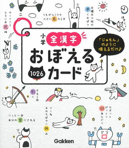 小学全漢字おぼえるカード [ 学研プラス ]