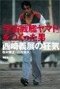 「宇宙戦艦ヤマト」をつくった男西崎義展の狂気 [ 牧村康正 ]