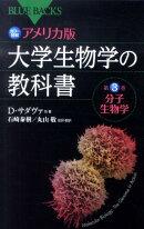 アメリカ版大学生物学の教科書(第3巻)